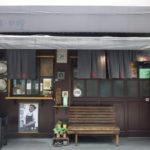 台北でカレーを食べるなら寅樂屋(とららくや)。美味しいコーヒーとともに穏やかな時間を