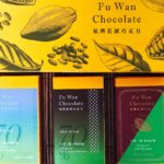 福灣莊園巧克力Fuwan Chocolate|台湾カカオのチョコレートを取り寄せてみた