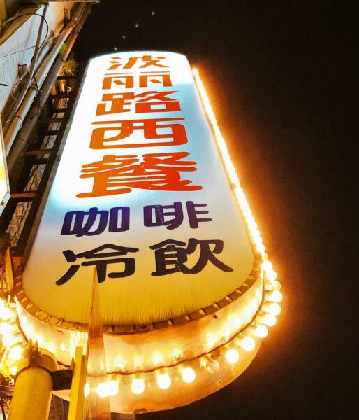 波麗路 台北のおすすめカフェまとめ mimicafe.tw