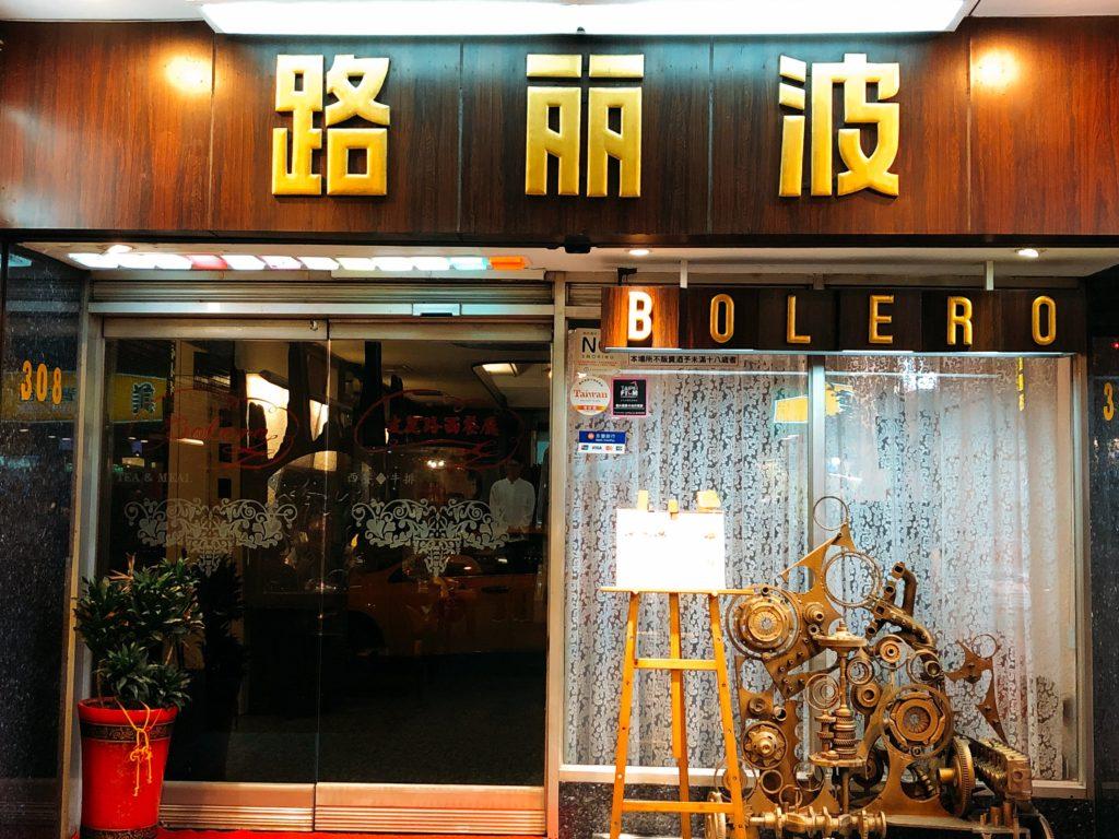 波麗路 BOLERO 台北のおすすめカフェまとめ mimicafe.tw