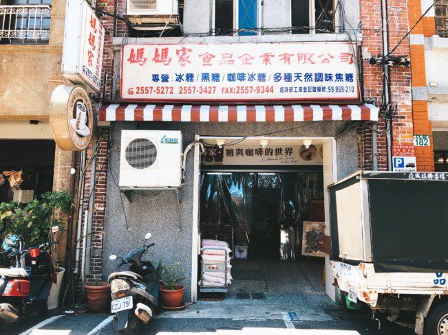 ママカフェ 迪化街 台北のおすすめカフェまとめ mimicafe.tw