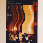 阿飛正傳/欲望の翼 リマスター版を台北で初上映。1960年の香港へ、再び。