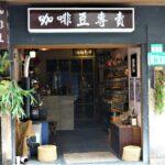 台湾コーヒー豆を台北・永康街の「藏田咖啡豆專賣」で買う