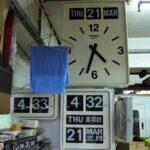 「TWEMCO」メイドイン香港のパタパタパネル時計を工業ビルへ買いに行く