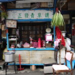 台湾チャイニーズハーブティー 青草茶、アロエ茶おすすめ2軒
