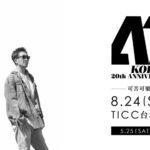 """コブクロ台北コンサート「KOBUKURO 20TH ANNIVERSARY TOUR 2019 """"ATB""""」チケット販売、会場、台北旅行情報"""