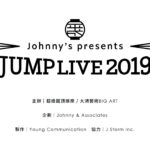 Hey! Say! Jump Live 2019 in Taipei台北コンサート チケットや会場アクセス、旅行情報
