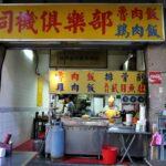 「司機倶樂部(スージークラブ)」台湾食堂で魯肉飯・鶏肉飯・普通のおかずを食べる普通の日