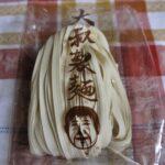 大叔製麺 鵝油蔥拌麵 おじさん印の台湾まぜ麺