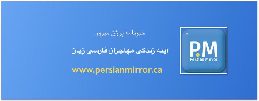 PersianMirror Banner