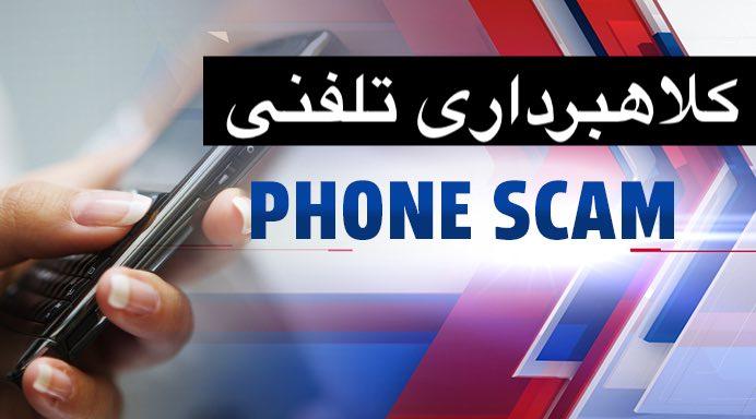 phone-scam-CRA
