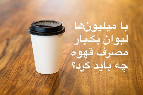 Coffee-cups-reuse