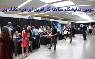 گزارش دومین نمایشگاه سالانه کارآفرین ایرانی- کانادایی