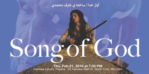 دومین نمایش عمومی مستند آواز خدا، اثر عارف محمدی