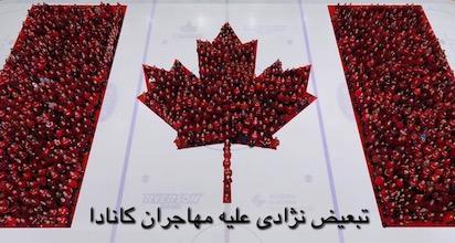 تبعیض نژادی علیه مهاجران کانادا