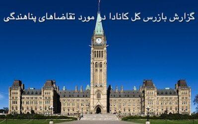 گزارش بازرس کل کانادا در مورد تقاضاهای پناهندگی