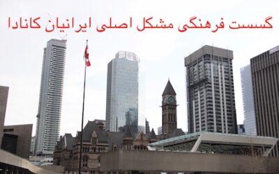 مروری بر دلایل جمع گریزی ایرانیان کانادا