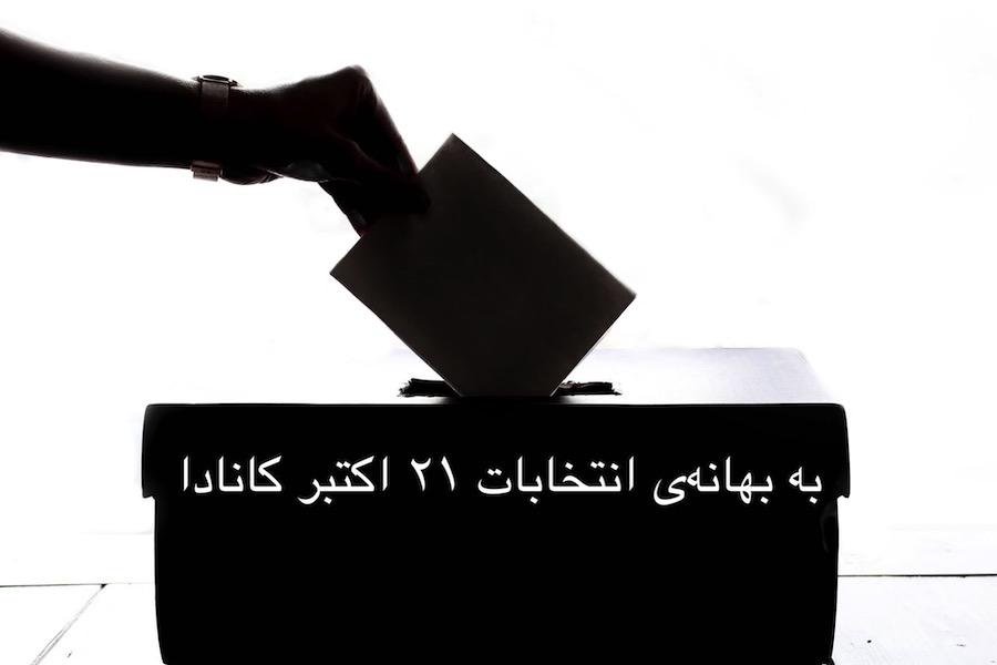 به بهانهى انتخابات ٢١ اكتبر کانادا