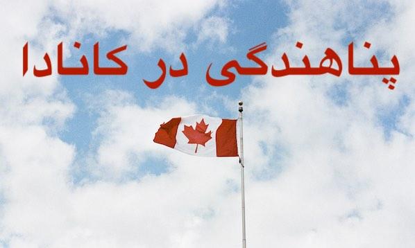 پناهندگی در کانادا، چگونه و با چه شرایطی؟