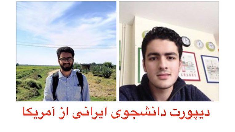 دیپورت دانشجوی ایرانی از آمریکا