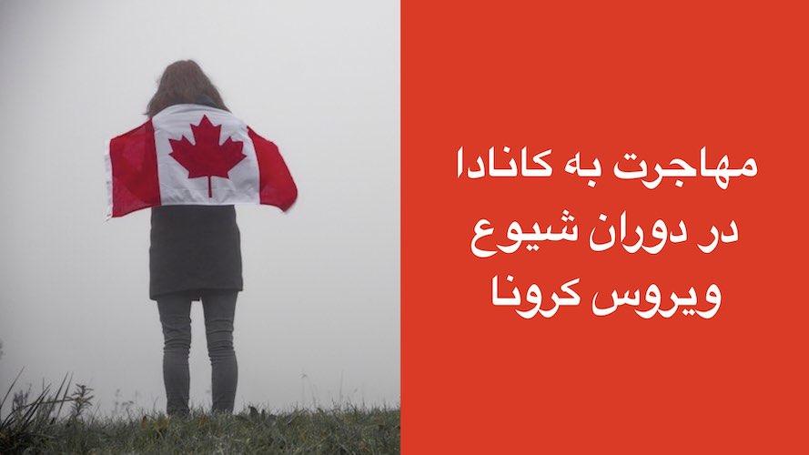 مهاجرت-به-کانادا