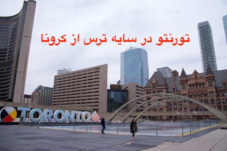تورنتو در سایه ترس از کرونا
