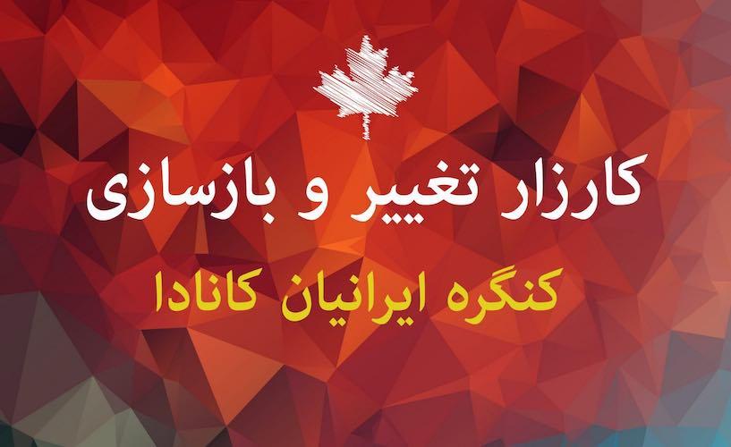 کارزار تغییر و بازسازی کنگره ایرانیان کانادا