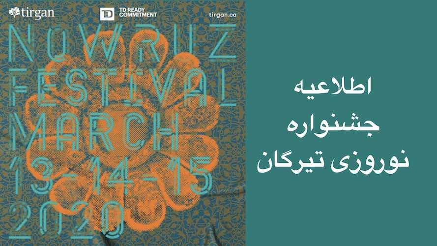 اطلاعیه جشنواره نوروزی تیرگان