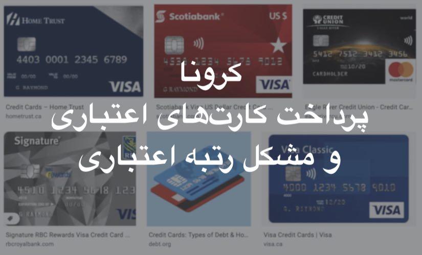 تعویق پرداخت کارتهای اعتباری و تاثیر آن بر روی کردیت اسکور