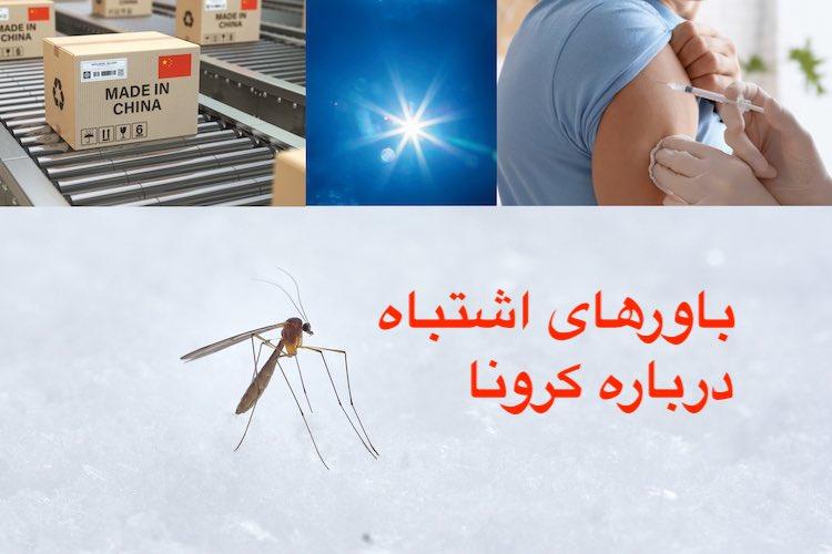 باورهای اشتباه درباره ویروس کرونا