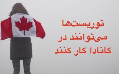 توریست ها میتوانند در کانادا کار کنند