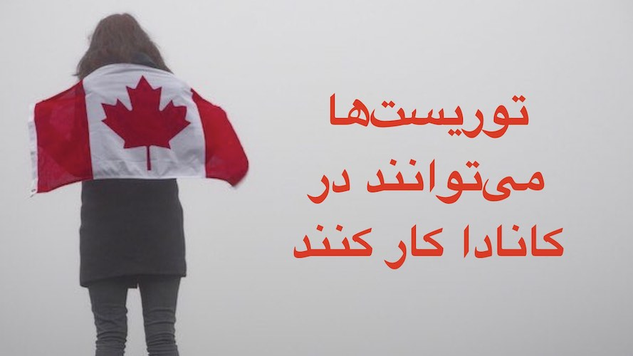 توریستها میتوانند در کانادا کار کنند