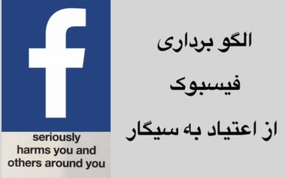 الگوبرداری فیسبوک از اعتیاد به سیگار