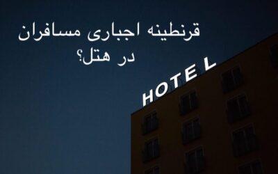 پیشنهاد قرنطینه اجباری مسافران به کانادا در هتل