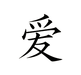 love Chinese caligraphy