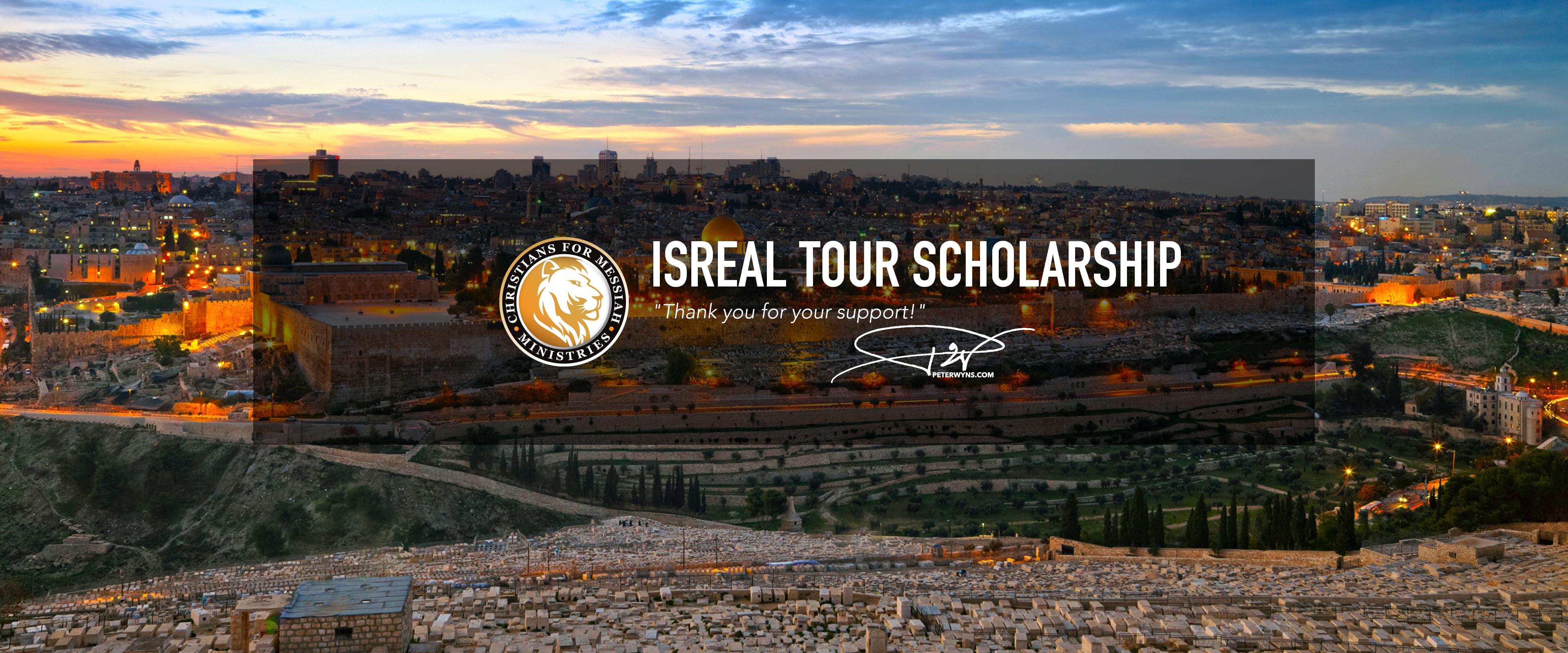israel tour scholarship banner