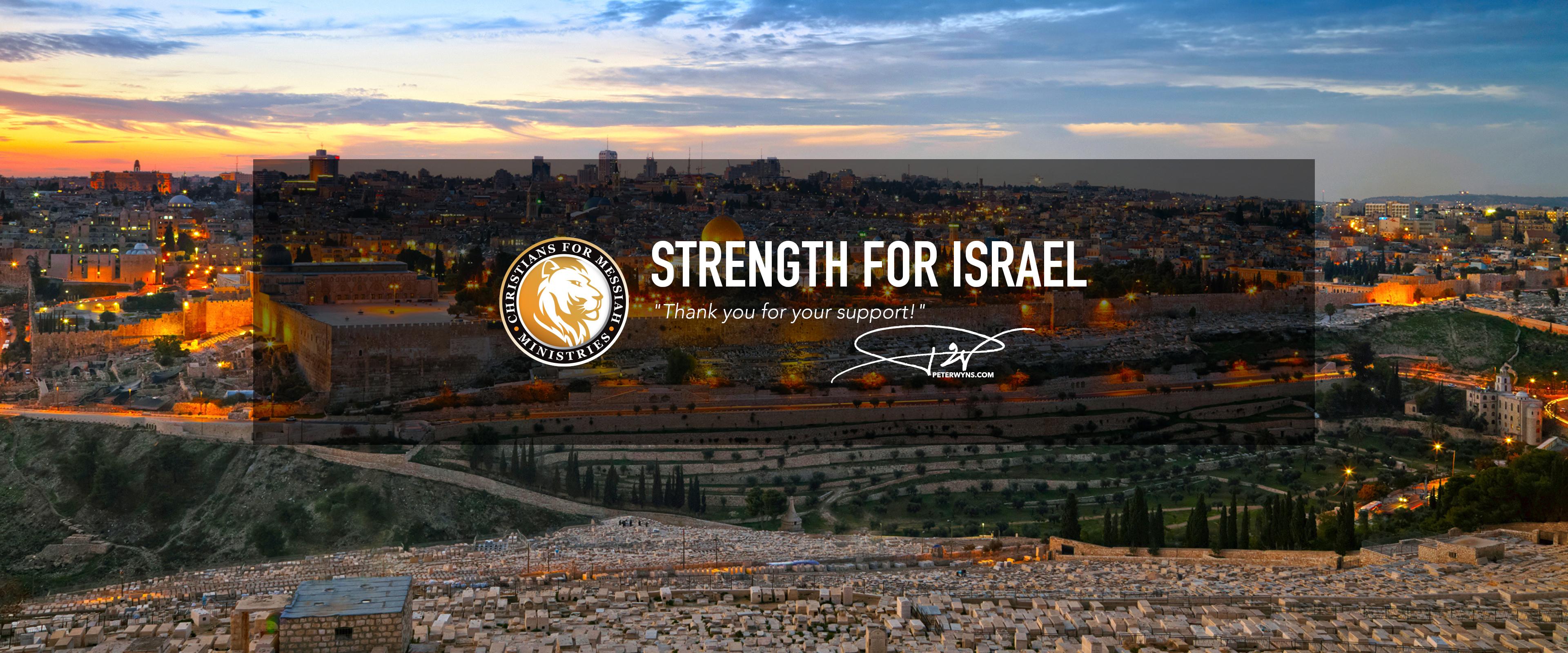 strength for israel banner