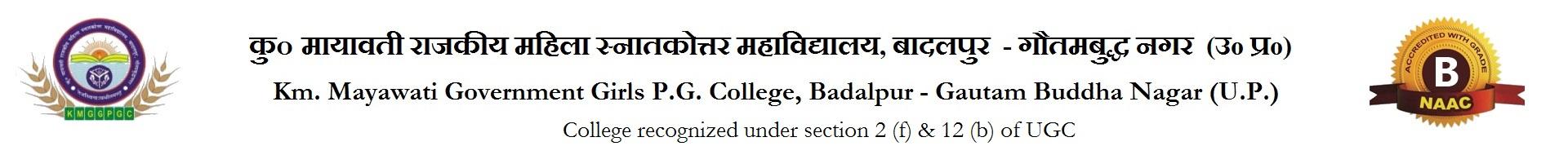 Km Mayawati Government Girls PG College – Website