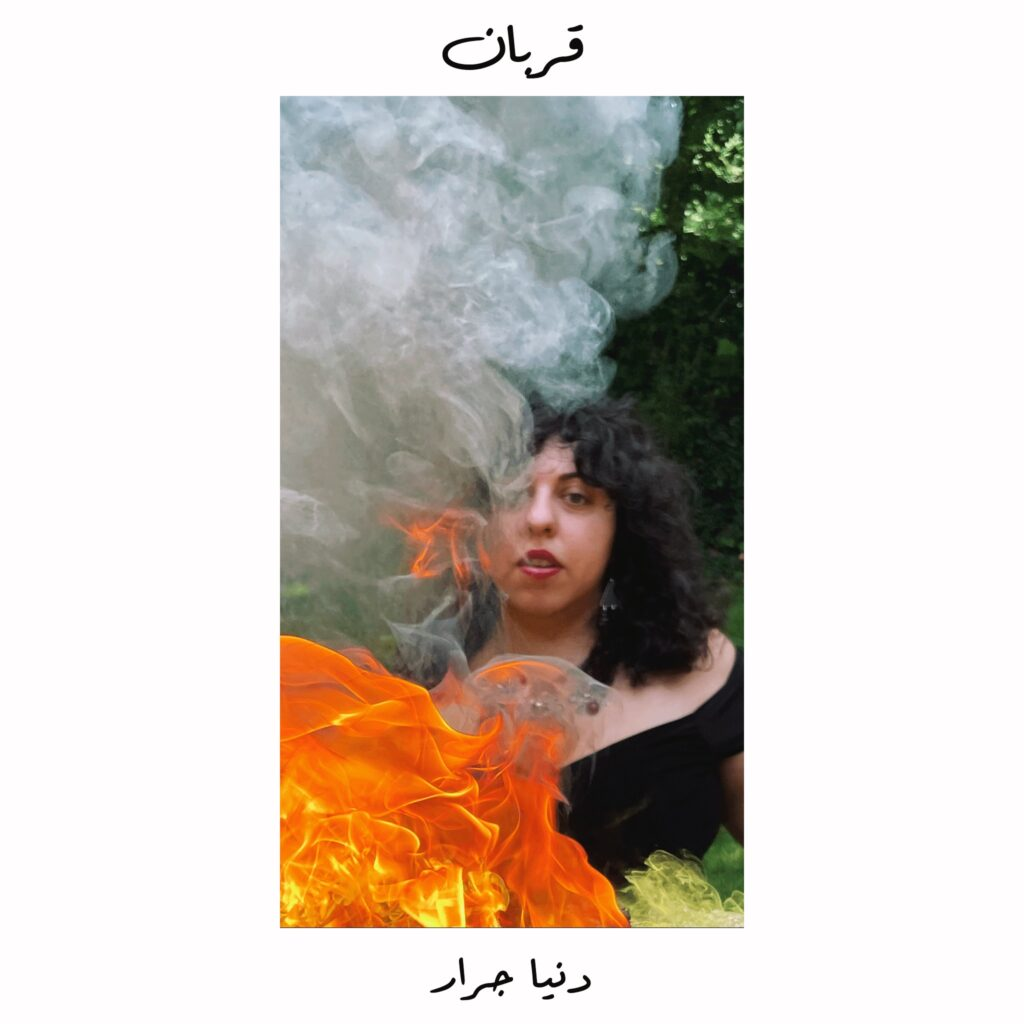 Cover art of Offerings with picture of the artist Donia Jarrar