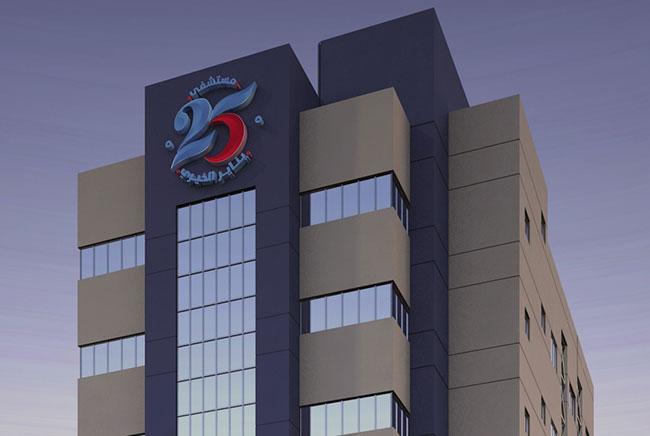 25th January Hospital