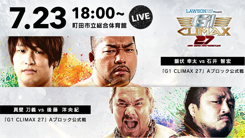 Jordan's NJPW G1 Climax 2017 Day 5 Review