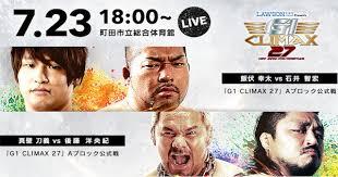 NJPW G1 Climax Day 5 07/23/2017