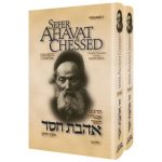 ahavat-chessed