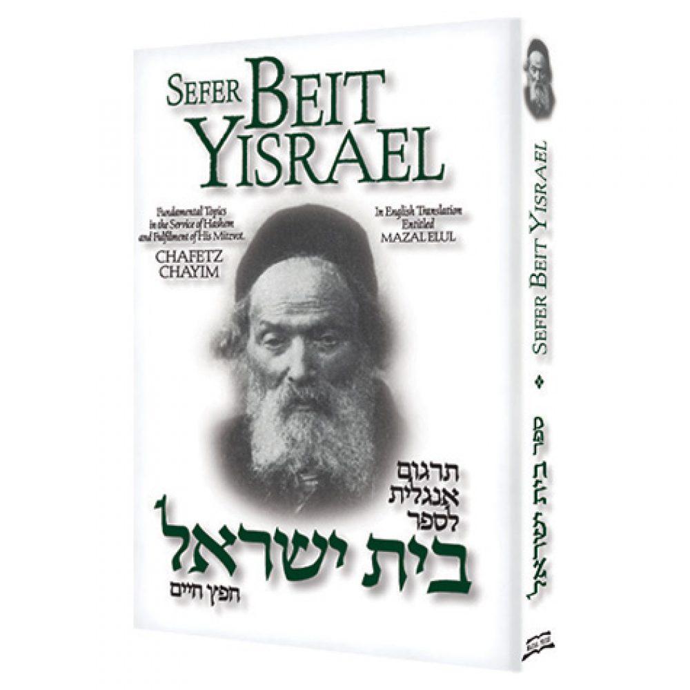beit-yisrael