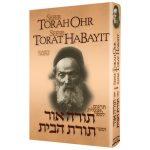 torah-ohr-torat-habayit