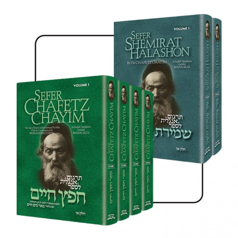 Chofetz Chaim Gift Set 1