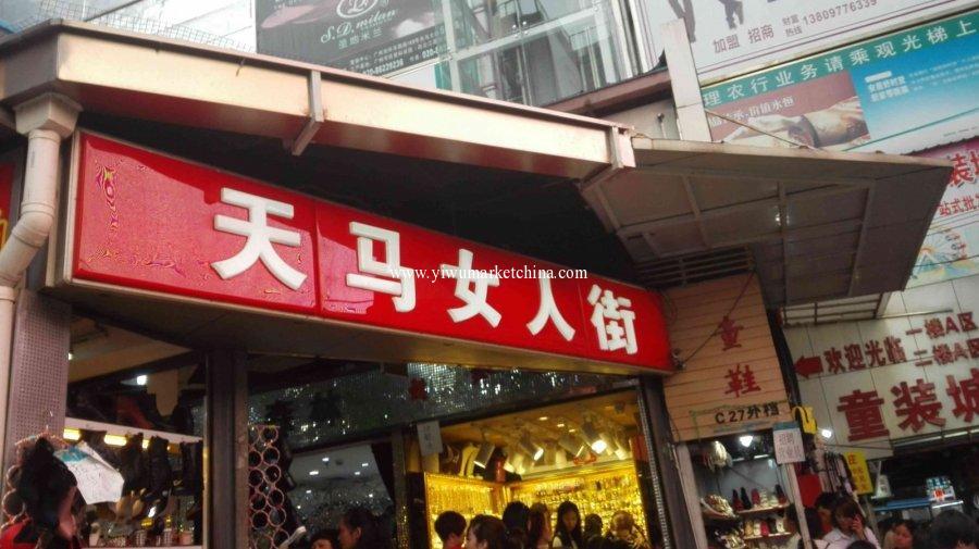 Hongmian Bubugao