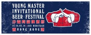 Young Master Beer Festival @ House 1881