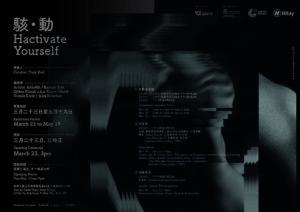駭‧動Hactivate Yourself @ 1a Space