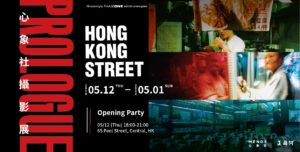 Prologue: Hong Kong Street @ Bar 65 Peel